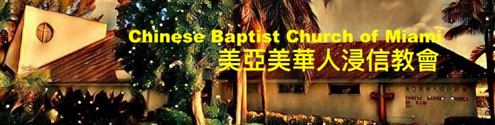 Chinese Baptist Church of Miami